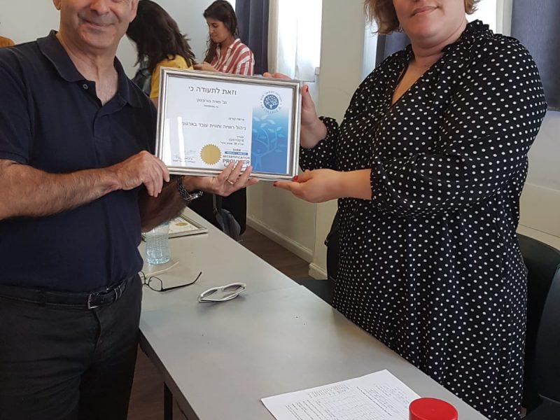 סיום קורס ניהול רווחה וחווית העובד מאי 2018