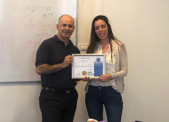 סיום קורס מנהלות רווחה וחווית העובד מאי 2019